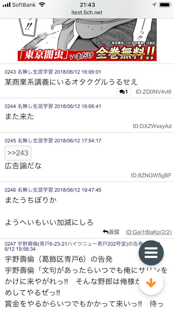 f:id:yhoujou172:20180612215208p:image