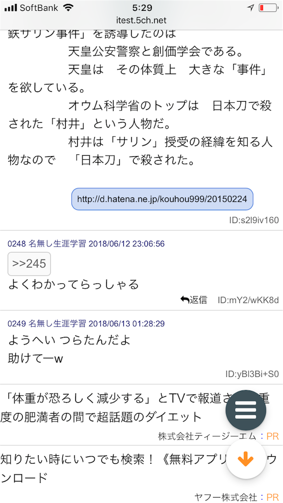 f:id:yhoujou172:20180613063857p:image