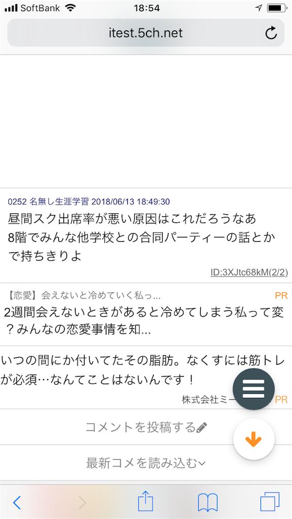 f:id:yhoujou172:20180613190802p:image