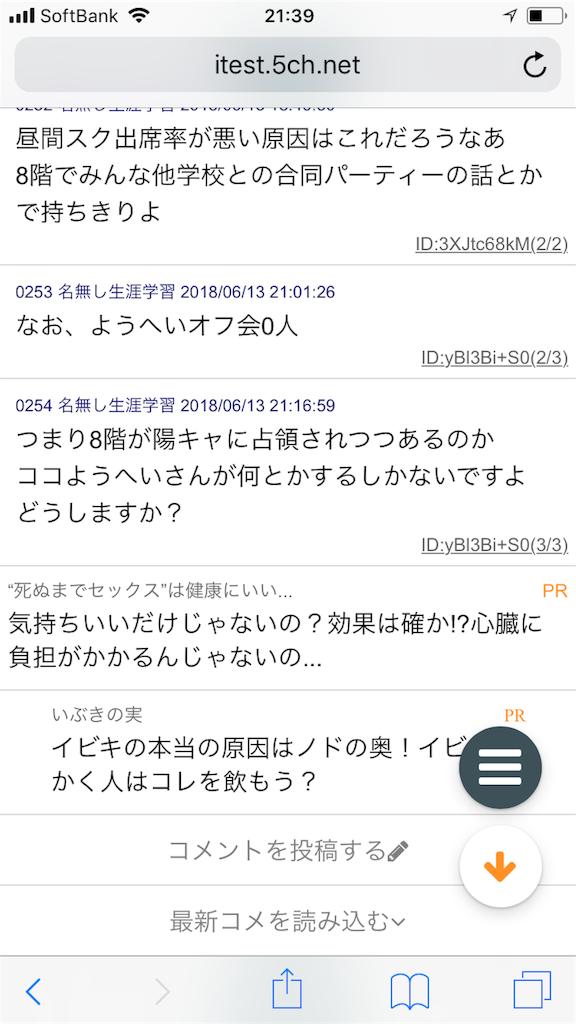 f:id:yhoujou172:20180613215350p:image