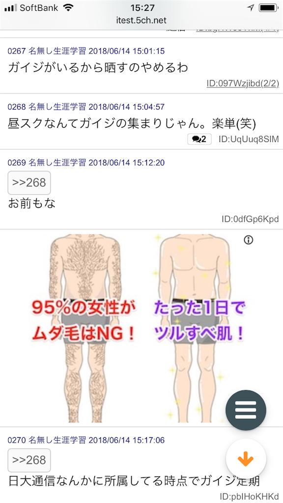 f:id:yhoujou172:20180614154245p:image