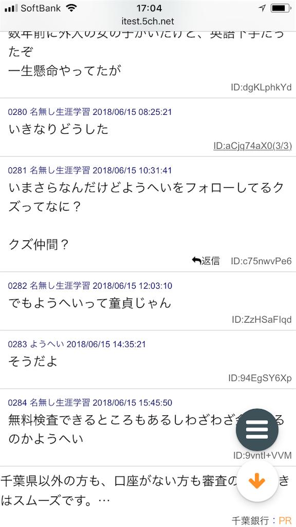 f:id:yhoujou172:20180615171949p:image