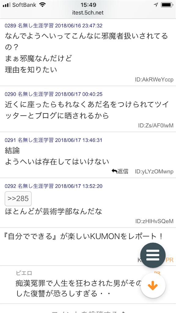 f:id:yhoujou172:20180617160101p:image