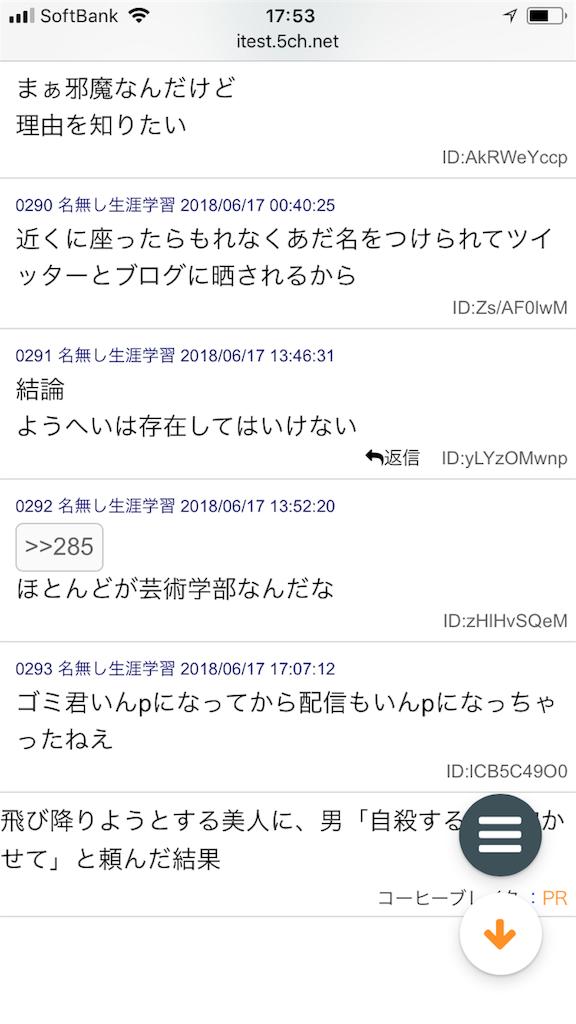 f:id:yhoujou172:20180617180454p:image