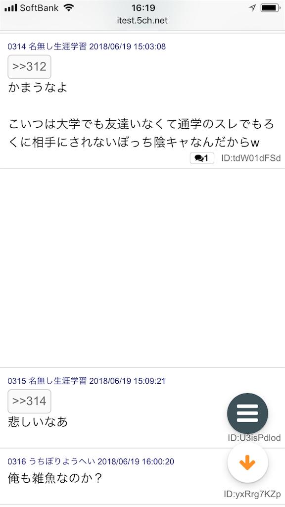 f:id:yhoujou172:20180619163457p:image