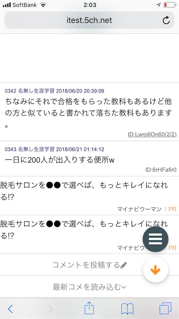 f:id:yhoujou172:20180621021744p:image