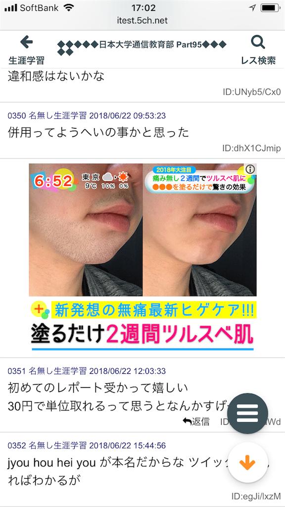 f:id:yhoujou172:20180622171052p:image
