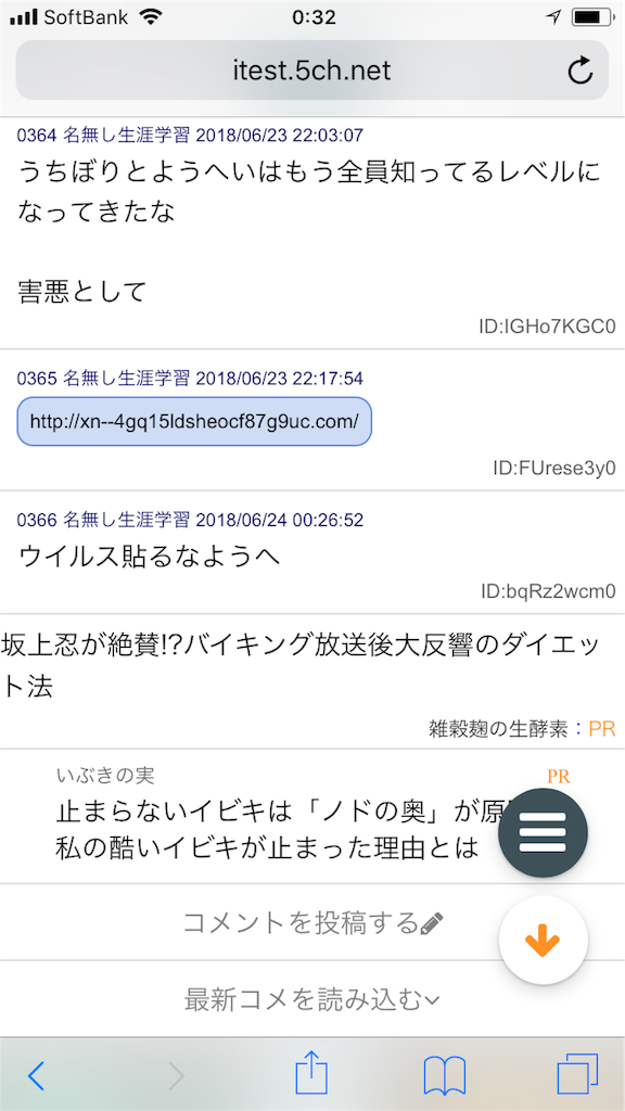 f:id:yhoujou172:20180624003846p:image