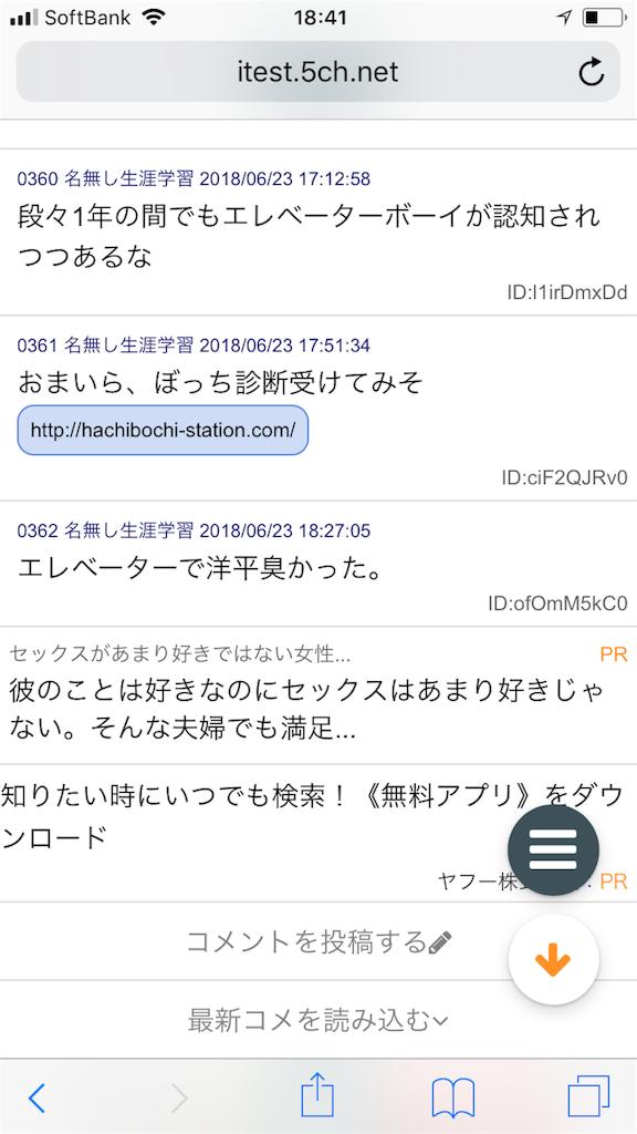 f:id:yhoujou172:20180624064817p:image