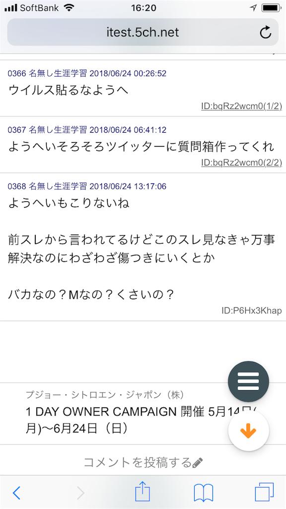 f:id:yhoujou172:20180624164557p:image