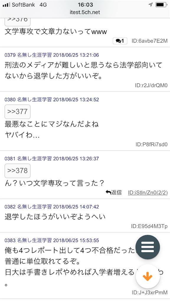 f:id:yhoujou172:20180625184419p:image