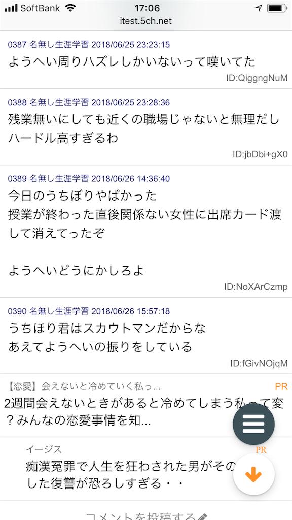 f:id:yhoujou172:20180626171414p:image