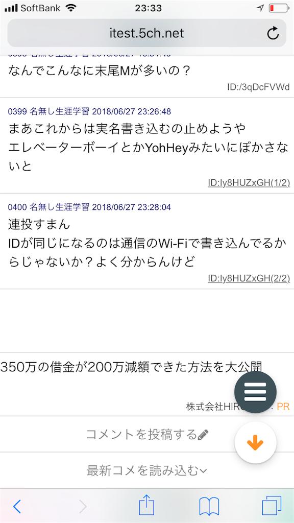 f:id:yhoujou172:20180627234740p:image