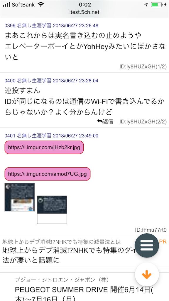f:id:yhoujou172:20180628001119p:image