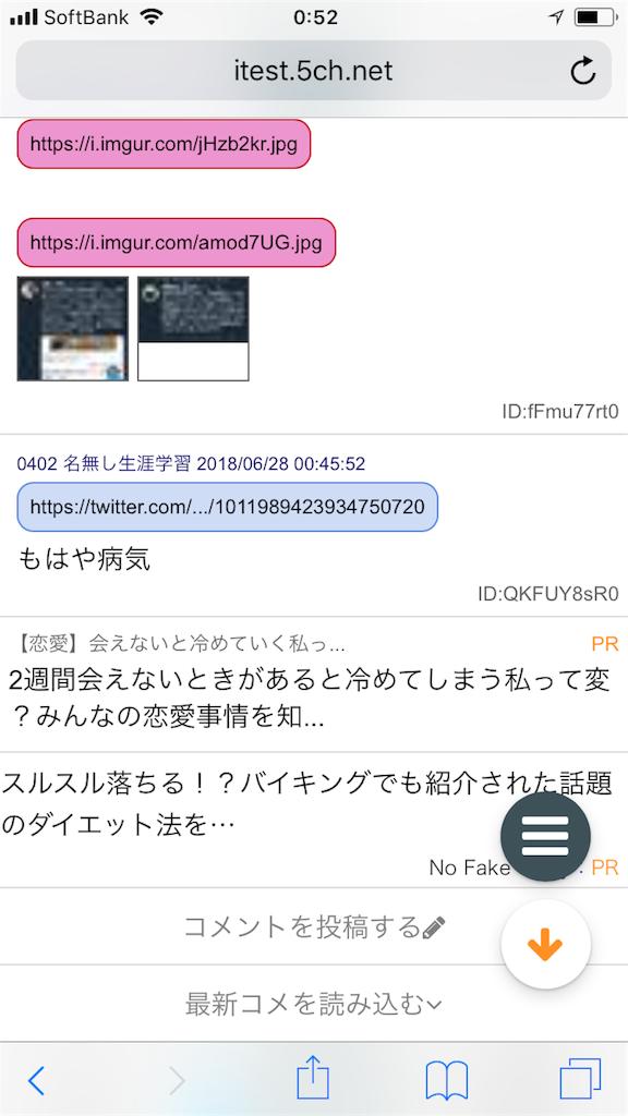 f:id:yhoujou172:20180628010230p:image