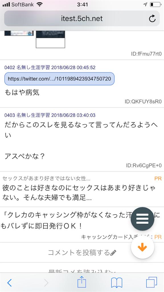 f:id:yhoujou172:20180628043616p:image