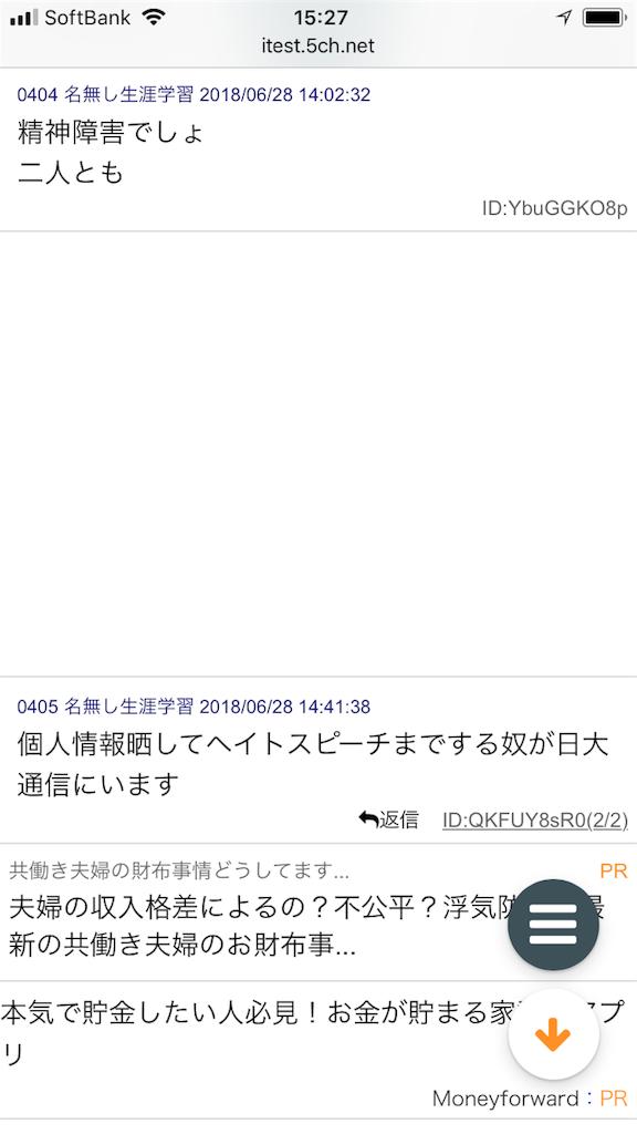 f:id:yhoujou172:20180628154144p:image
