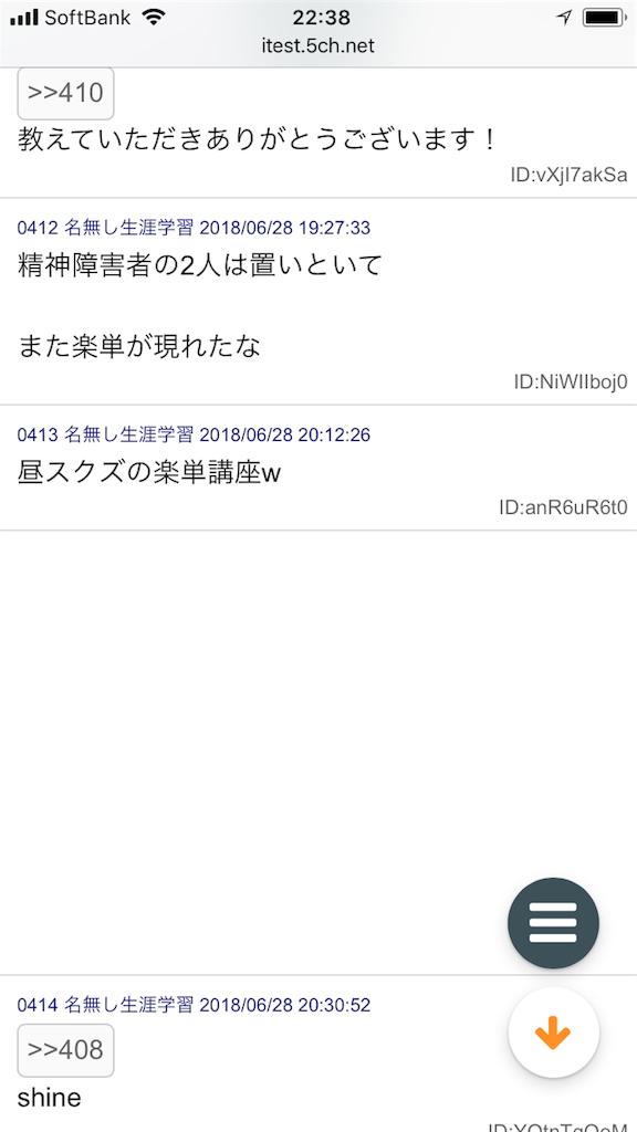 f:id:yhoujou172:20180628225731p:image
