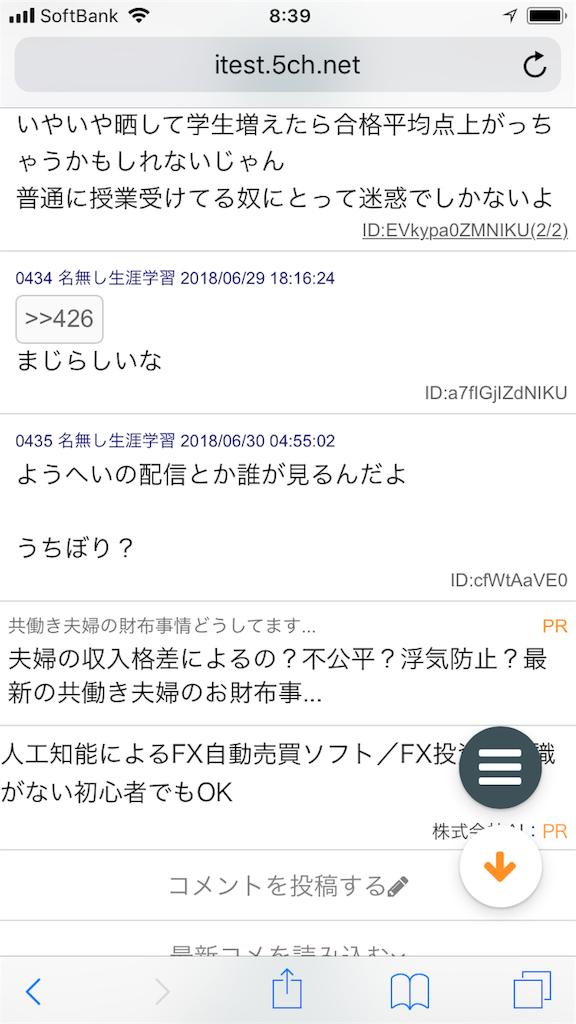 f:id:yhoujou172:20180630084355p:image