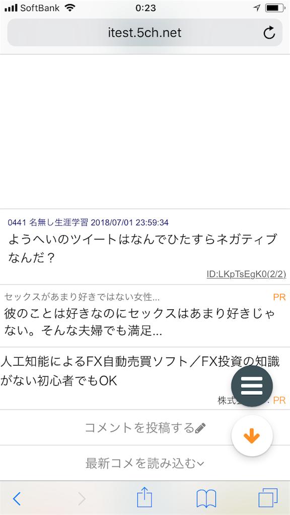 f:id:yhoujou172:20180702003632p:image