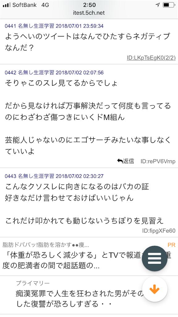 f:id:yhoujou172:20180702050002p:image