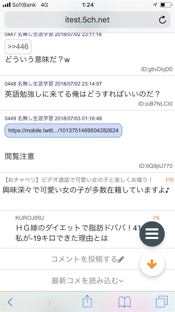 f:id:yhoujou172:20180703063823p:image