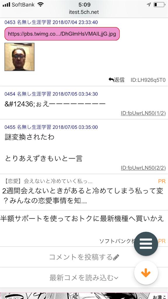f:id:yhoujou172:20180705052343p:image