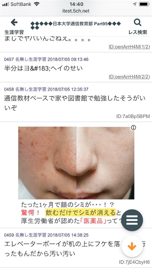 f:id:yhoujou172:20180705145113p:image
