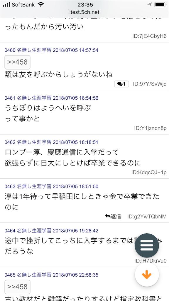 f:id:yhoujou172:20180705234149p:image