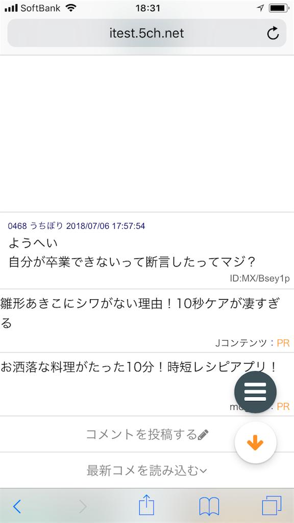 f:id:yhoujou172:20180707155119p:image