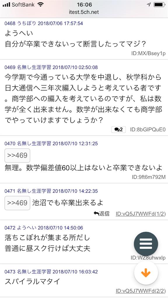 f:id:yhoujou172:20180710161638p:image