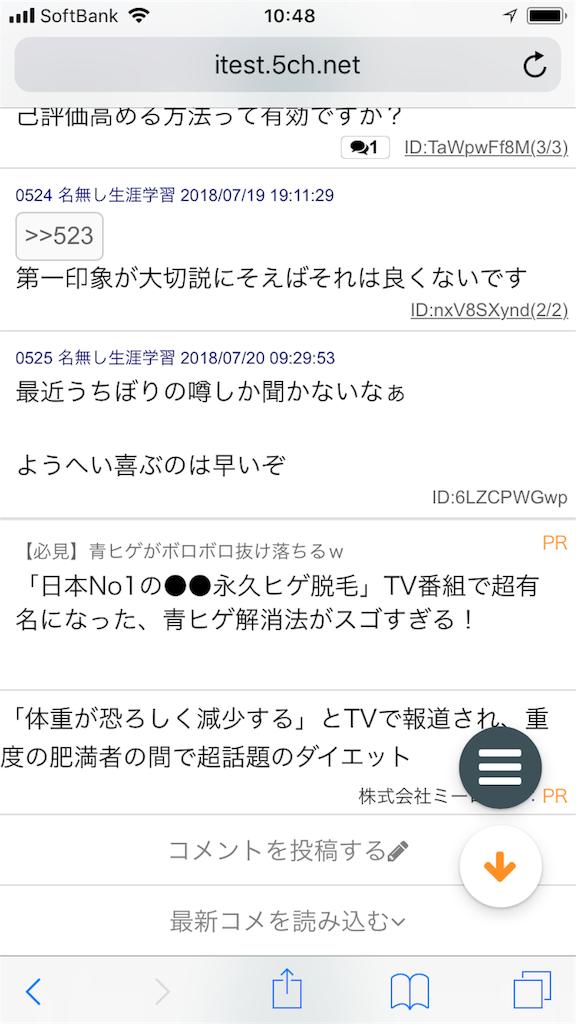 f:id:yhoujou172:20180720165458p:image