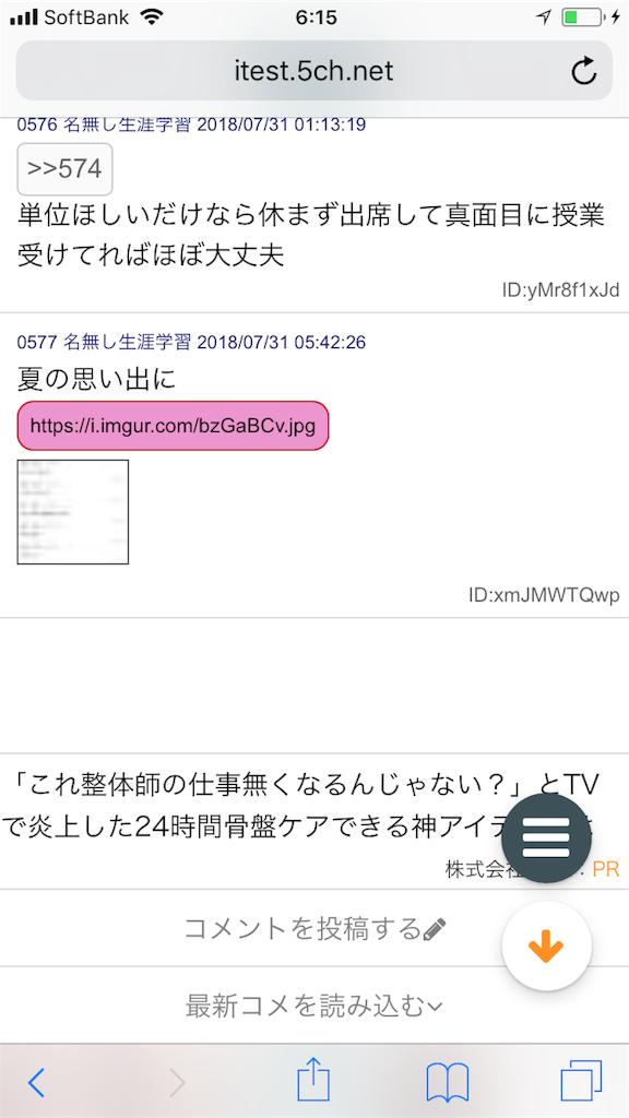 f:id:yhoujou172:20180731162648p:image