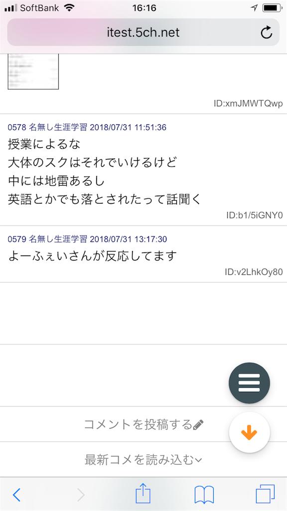 f:id:yhoujou172:20180731162758p:image