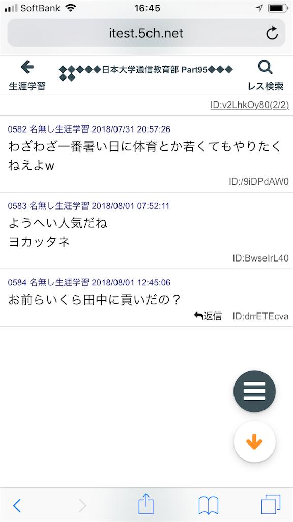 f:id:yhoujou172:20180801222851p:image