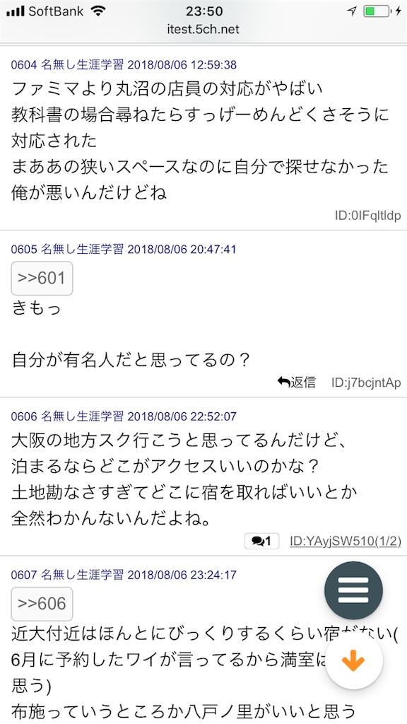 f:id:yhoujou172:20180807144141p:image