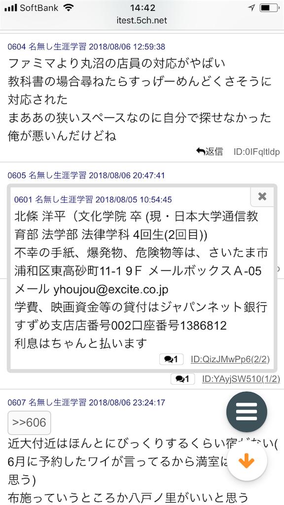 f:id:yhoujou172:20180807144253p:image