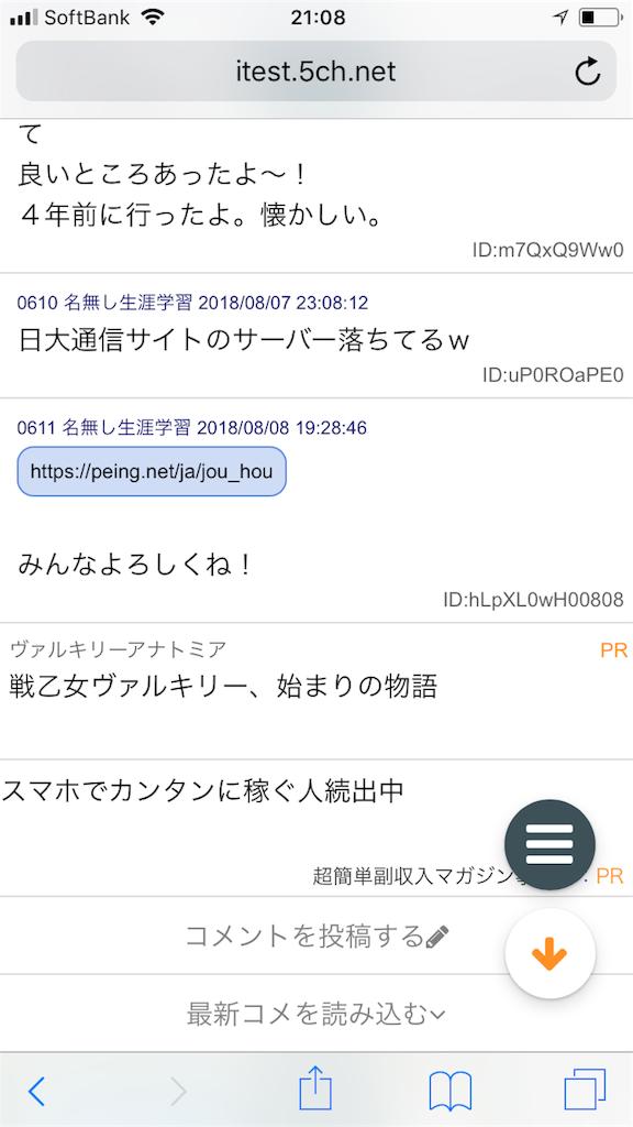 f:id:yhoujou172:20180808211708p:image