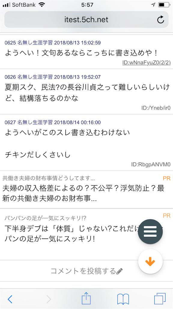 f:id:yhoujou172:20180814060812p:image