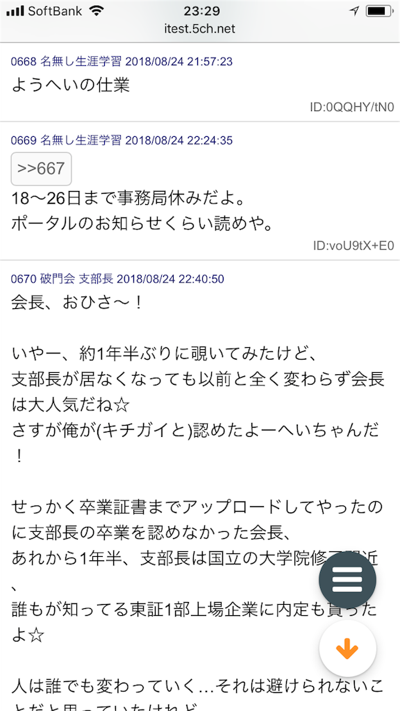 f:id:yhoujou172:20180824234215p:image