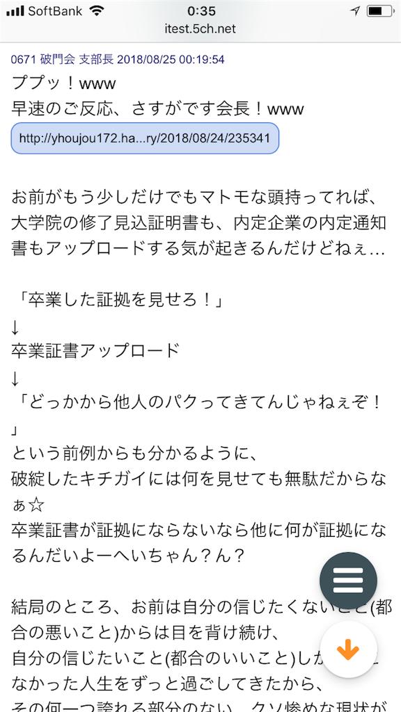 f:id:yhoujou172:20180825004611p:image