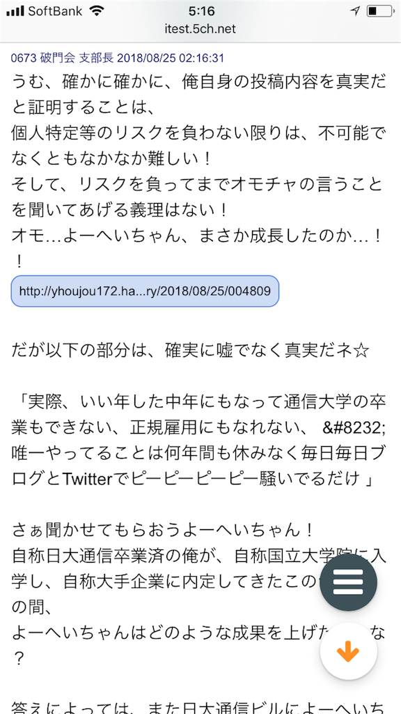 f:id:yhoujou172:20180825055804p:image
