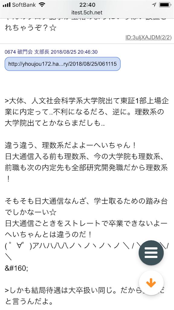 f:id:yhoujou172:20180825225014p:image