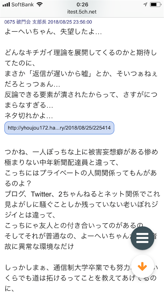 f:id:yhoujou172:20180826051117p:image