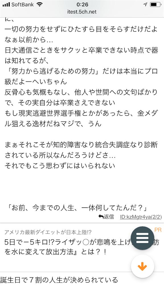 f:id:yhoujou172:20180826051249p:image