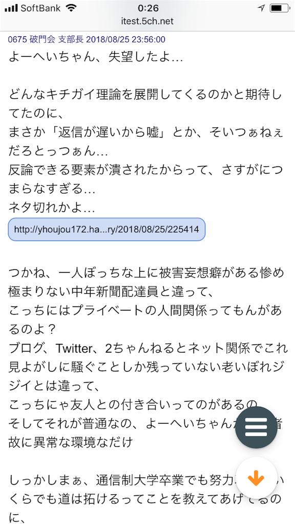 f:id:yhoujou172:20180826061223p:image