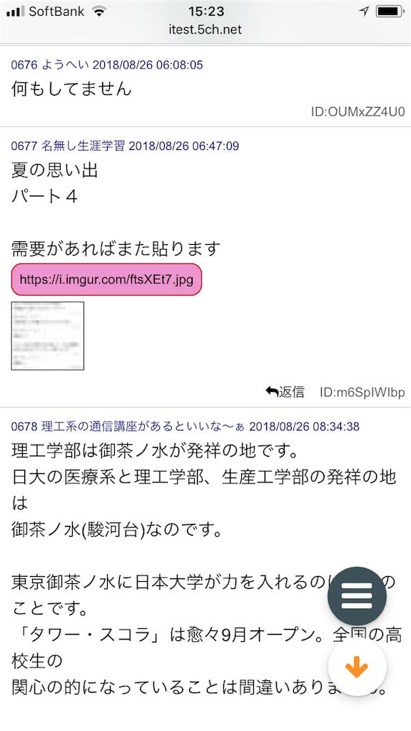 f:id:yhoujou172:20180826153951p:image