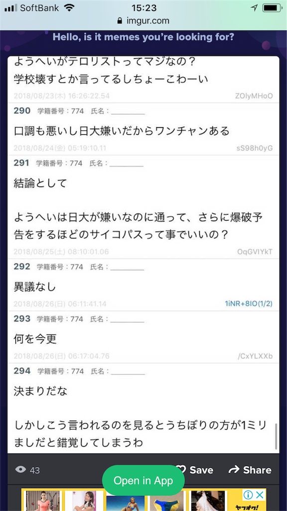 f:id:yhoujou172:20180826154005p:image