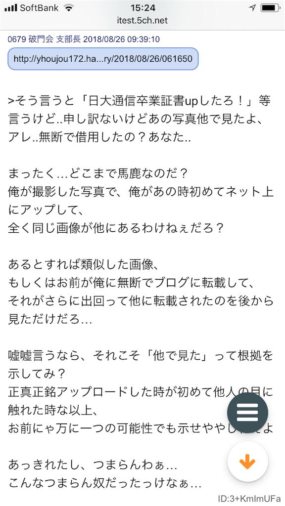 f:id:yhoujou172:20180826154032p:image