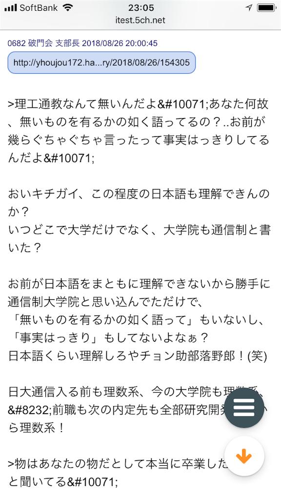 f:id:yhoujou172:20180826230833p:image